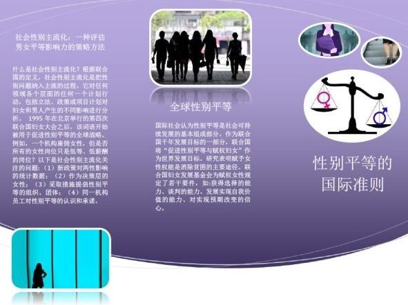 IBJ China Training Brochure