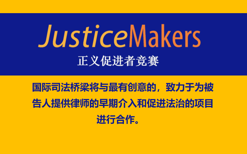 """2018 """"Justice For All"""" Asia JusticeMakers Competition"""
